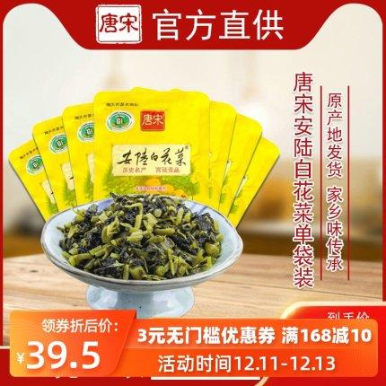 安陆唐宋白花菜150g*15袋 腌菜巡店咸菜百花菜酱腌泡菜下饭菜
